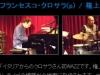 2009 Osaka Japan Francesco Crosara Trio live video at Wazz